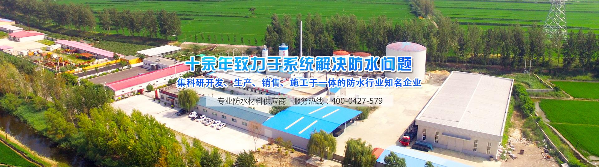 盘锦SBS改性沥青防水卷材